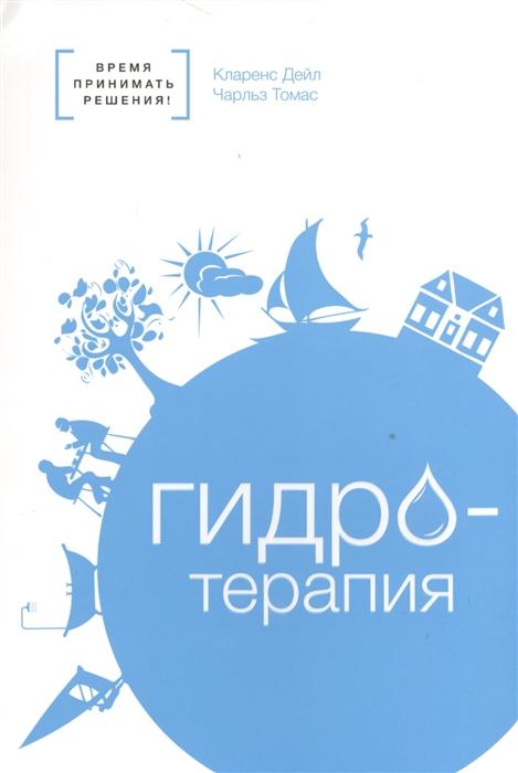 Дейл К., Томас Ч. Гидротерапия
