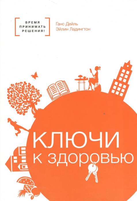 Дейль Г., Ладингтон Э. Ключи к здоровью цена в Москве и Питере