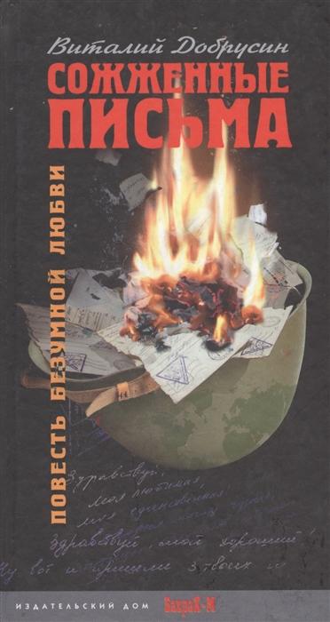Добрусин В. Сожженные письма Повесть безумной любви цены онлайн