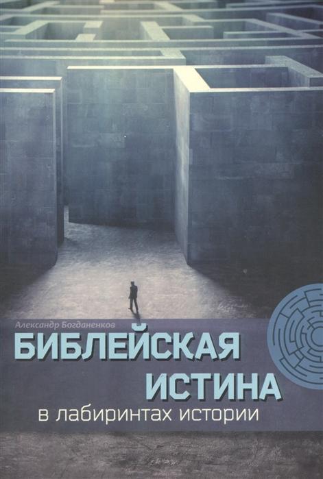 Богданенков А. Библейская истина в лабиринтах истории карташев а ветхозаветная библейская критика