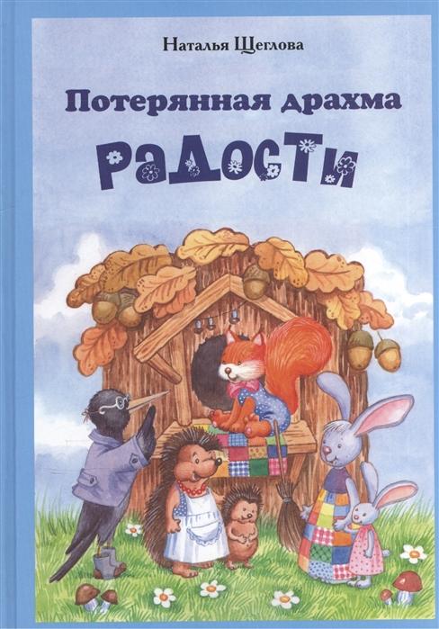 Щеглова Н. Потерянная драхма радости Притчи сказки и были