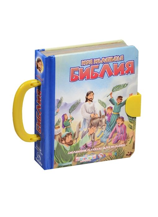 Грюдтнер М. Моя маленькая Библия Библейские рассказы для малышей