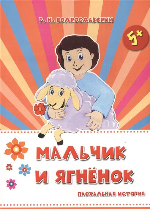 Мальчик и ягненок Пасхальная история 5