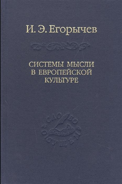 Егорычев И. Системы мысли в европейской культуре поиски совершенного языка в европейской культуре
