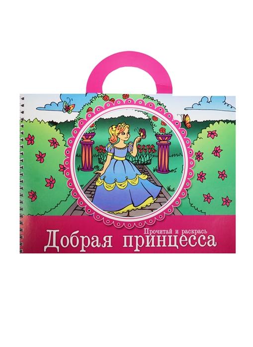 Прочитай и раскрась Добрая принцесса 5