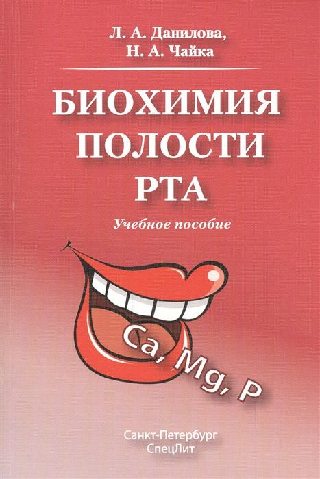 Данилова Л., Чайка Н. Биохимия полости рта Учебное пособие недорого