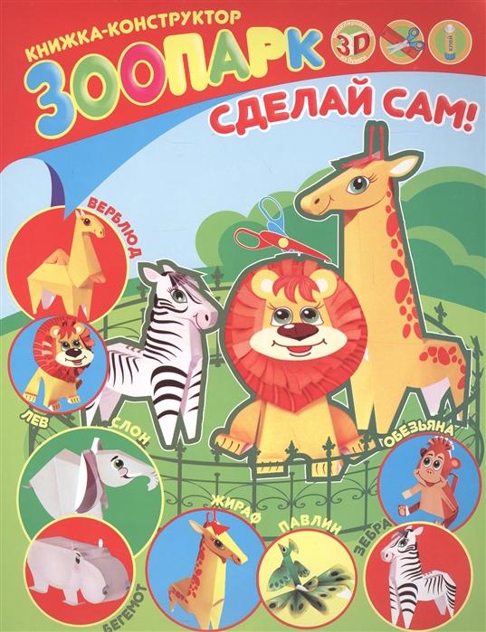 Зоопарк Книжка-конструктор
