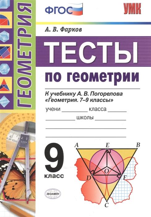 Фарков А. Тесты по геометрии 9 класс К учебнику А В Погорелова Геометрия 7-9 классы М Просвещение фарков а тесты по геометрии к учебнику а в погорелова геометрия 7 9 м просвещение 7 класс
