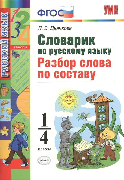 Дьячкова Л. Словарик по русскому языку Разбор слова по составу 1-4 классы цена