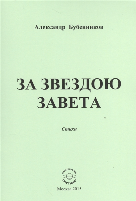 Бубенников А. За звездою завета Стихи бубенников а подснежники у вокзала стихи