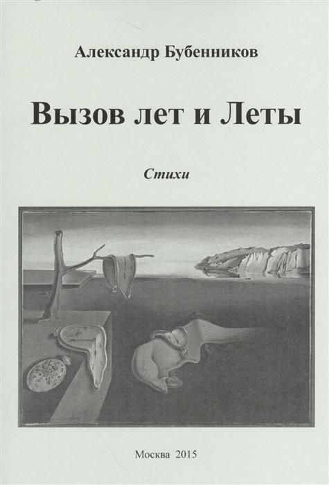 цена на Бубенников А. Вызов лет и Леты Стихи