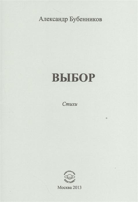 Бубенников А. Выбор Стихи бубенников а карнавал безумья стихи