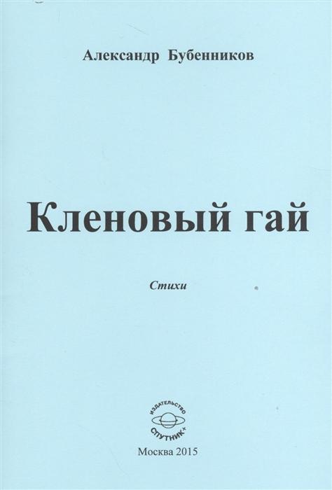 цена на Бубенников А. Кленовый гай Стихи
