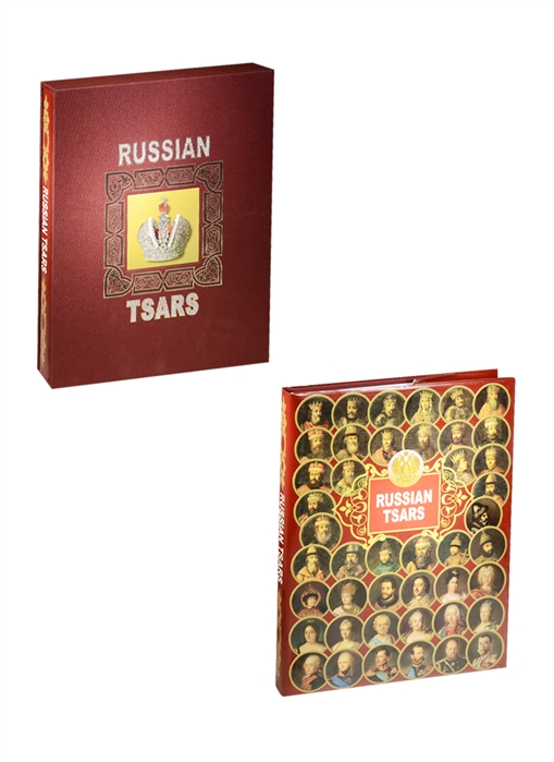 Russian Tsars Русские цари Альбом на английском языке