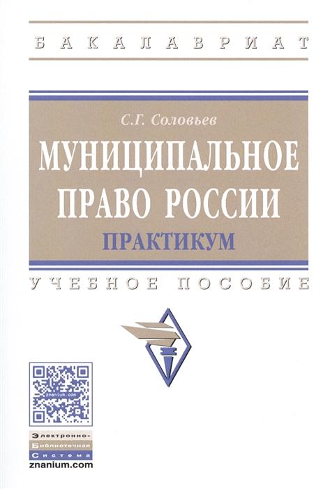 Муниципальное право России Практикум Учебное пособие