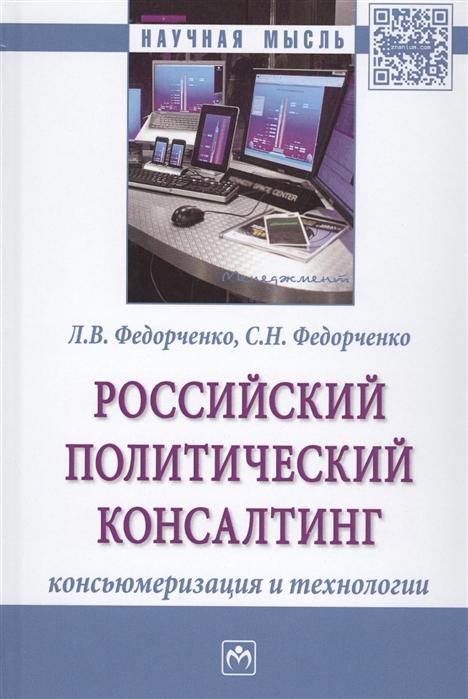 Российский политический консалтинг Консьюмеризация и технологии Монография