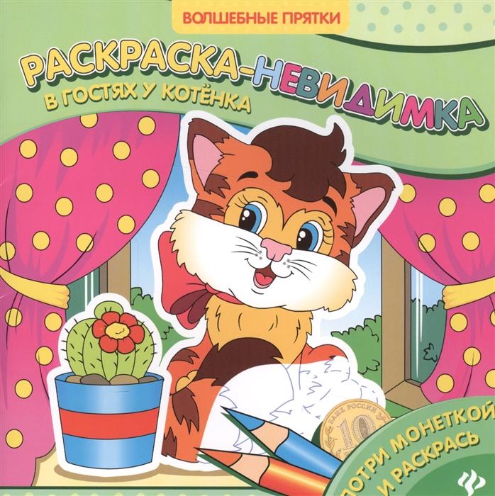 Силенко Е. (ред.) В гостях у котенка Раскраска-невидимка быстрова е в гостях у