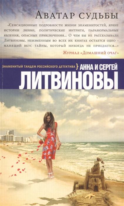 Литвинова А., Литвинов С. Аватар судьбы цена