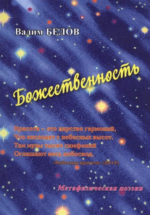 Белов В. Божественность Метафизическая поэзия цена и фото