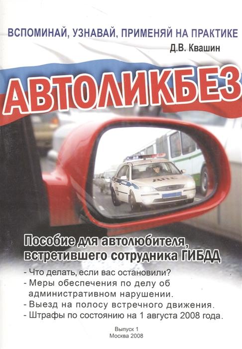 цены на Квашин Д. Автоликбез Пособие для автолюбителя встретившего сотрудника ГИБДД  в интернет-магазинах