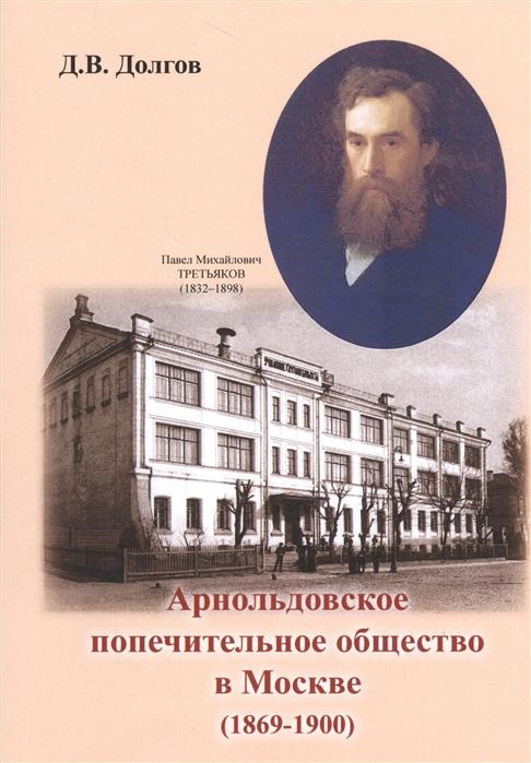 Долгов Д. Арнольдовское попечительное общество в Москве 1869-1900 рефортан купить в москве