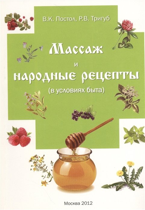 Постол В., Тригуб Р. Массаж и народные рецепты в условиях быта