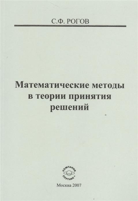 Рогов С. Математические методы в теории принятия решений