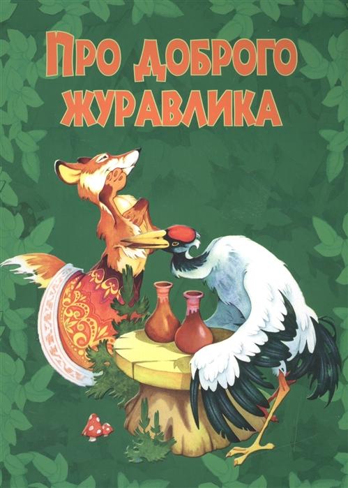 Харченко Д. Про доброго журавлика