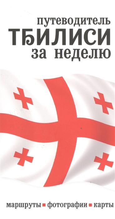 Тбилиси за неделю Путеводитель