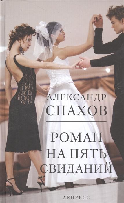 Спахов А. Роман на пять свиданий