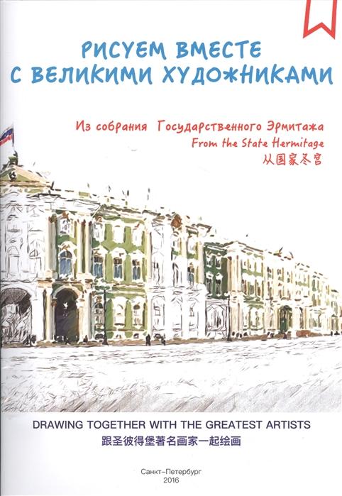 Рисуем вместе с великими художниками Из собрания Государственного Эрмитажа From the State Hermitage