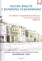 Рисуем вместе с великими художниками. Из собрания Государственного Эрмитажа / From the State Hermitage