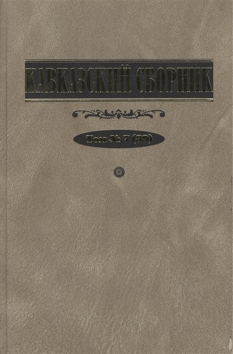 Кавказский сборник Том 7 39