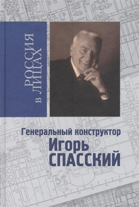 Генеральный конструктор Игорь Спасский Документальное повествование