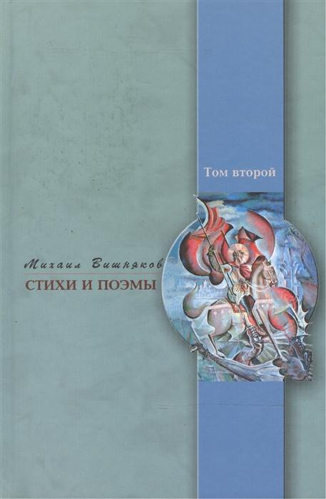 Вишняков М. Стихи и поэмы Том второй николай тимофеев чёртовы трудности поэмы и стихи
