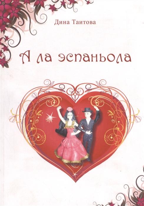 А ла эспаньола Романтические фантазии