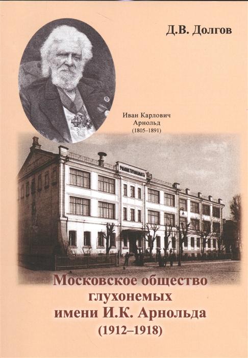 Долгов Д. Московское общество глухонемых имени И К Арнольда 1912-1918 цена и фото