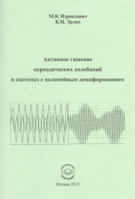 Израилович М., Эрлих Б. Активное гашение периодических колебаний в системах с нелинейным демпфированием цена 2017