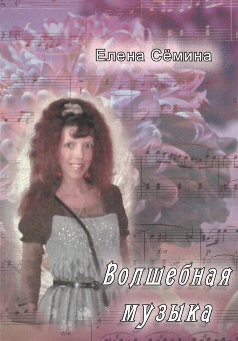 Семина Е. Волшебная музыка Новеллы семина елена анатольевна волшебная музыка