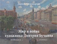 Мир и война Дмитрий Бучкина. Живопись. Графика