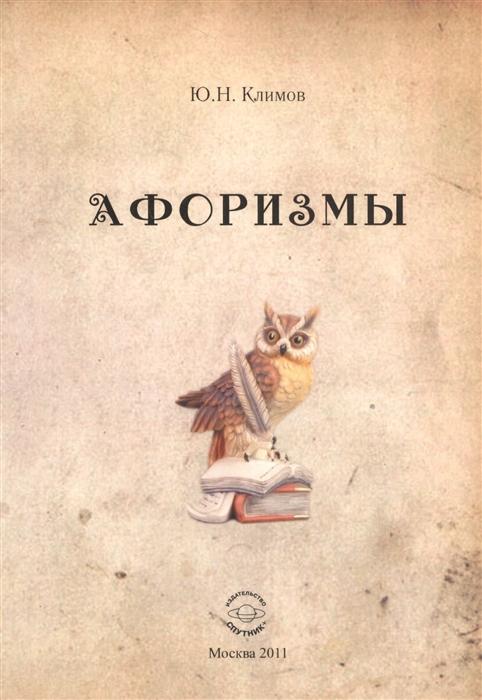 Климов Ю. Афоризмы
