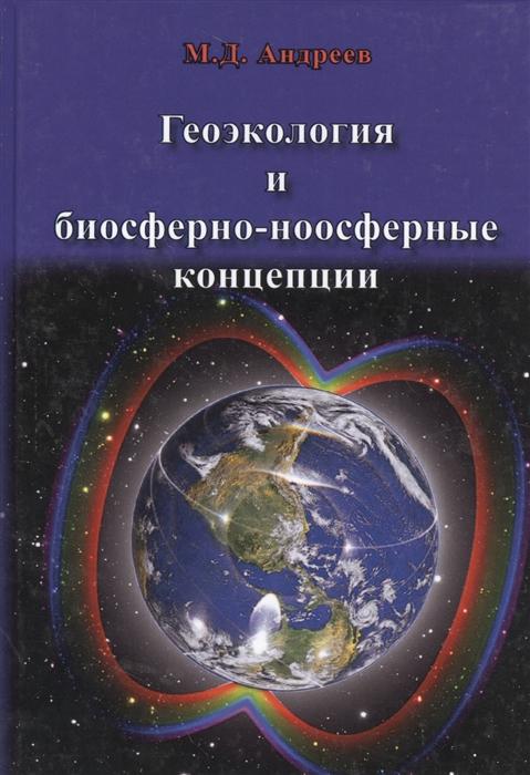 Андреев М. Геоэкология и биосферно-ноосферные концепции андреев м литература италии темы и персонажи