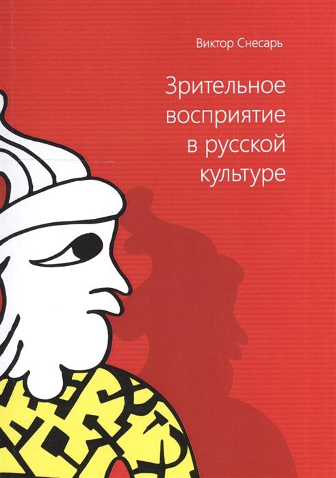 Зрительное восприятие в русской культуре Книга первая