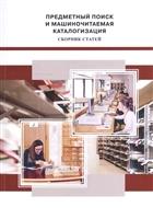 Предметный поиск и машиночитаемая каталогизация. Выпуск 1