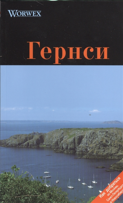 Моденов А., Моденова Ю. Гернси Путеводитель цена