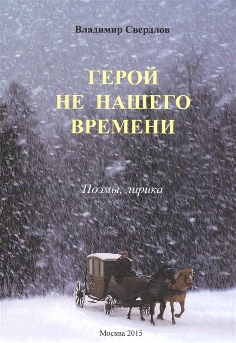 Свердлов В. Герой не нашего времени Поэмы лирика недорого