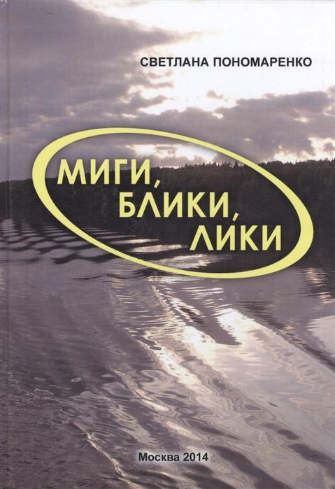 Пономаренко С. Миги блики лики лики зла