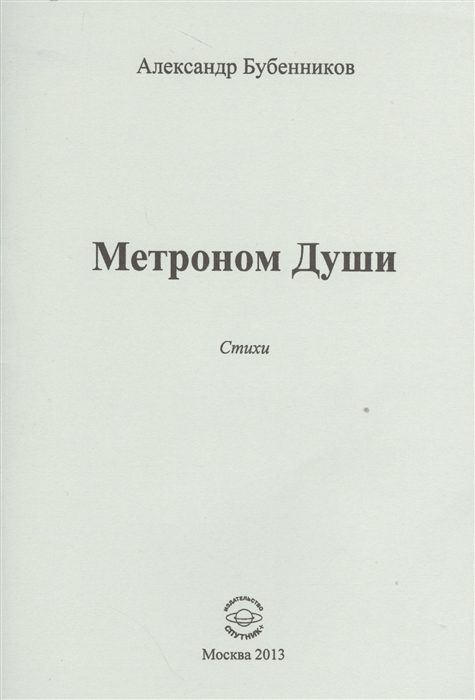 цены Бубенников А. Метроном Души Стихи