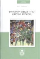 Философия политики и права в России
