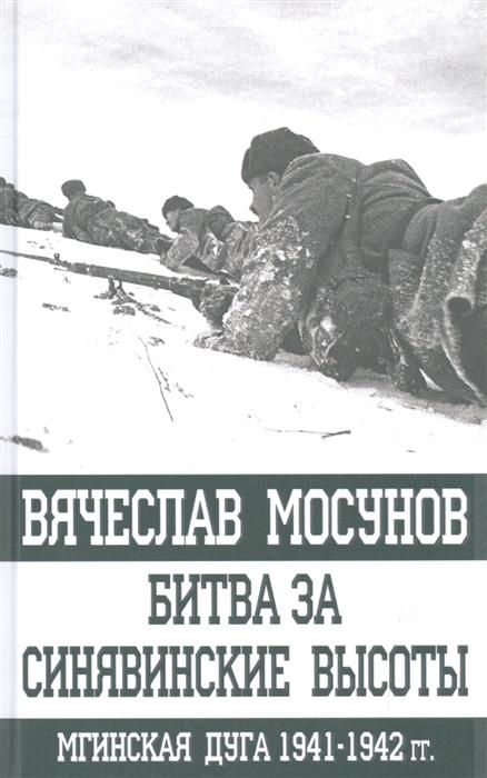 Мосунов В. Битва за Синявинские высоты Мгинская дуга 1941-1942 гг